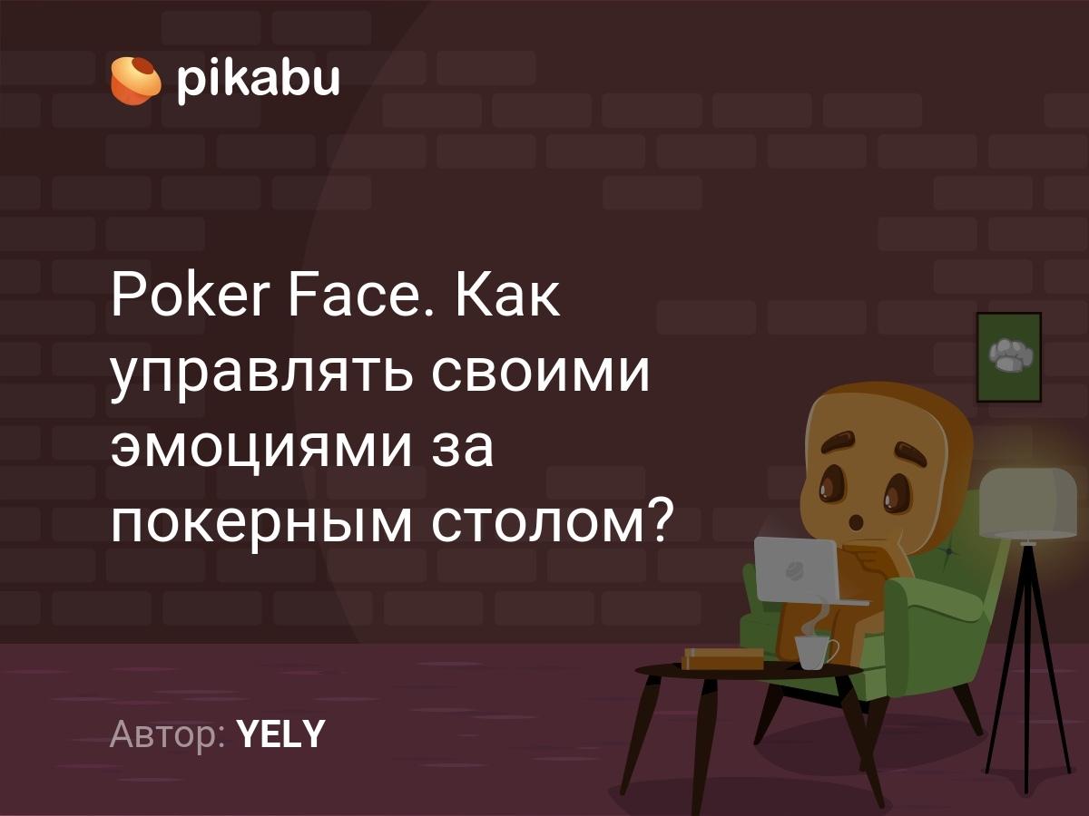 Покер фейс