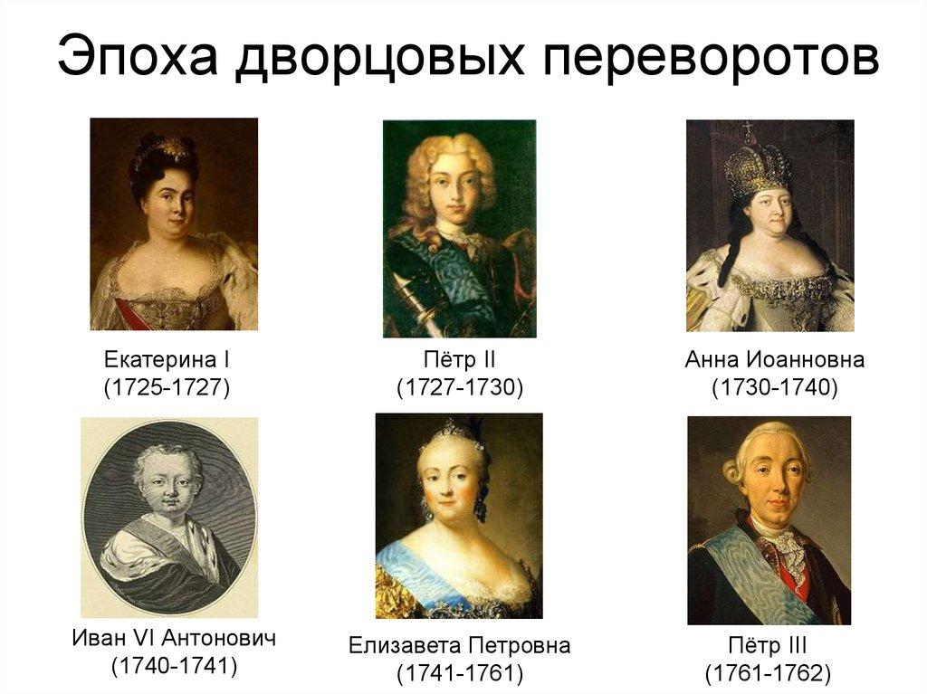Что такое «дворцовый переворот». дворцовые перевороты