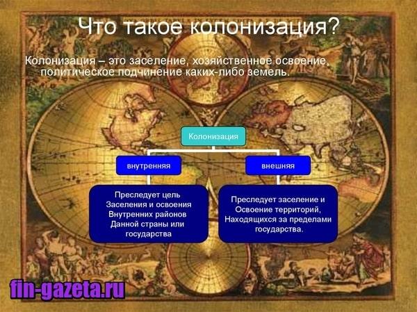 Колония — википедия. что такое колония