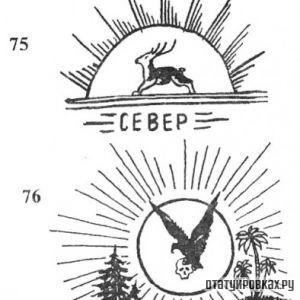 Значение слова «север» в 10 онлайн словарях даль, ожегов, ефремова и др. - glosum.ru