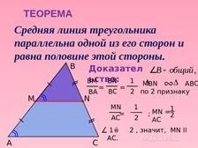 Средняя линия прямоугольного треугольника – формула - помощник для школьников спринт-олимпик.ру