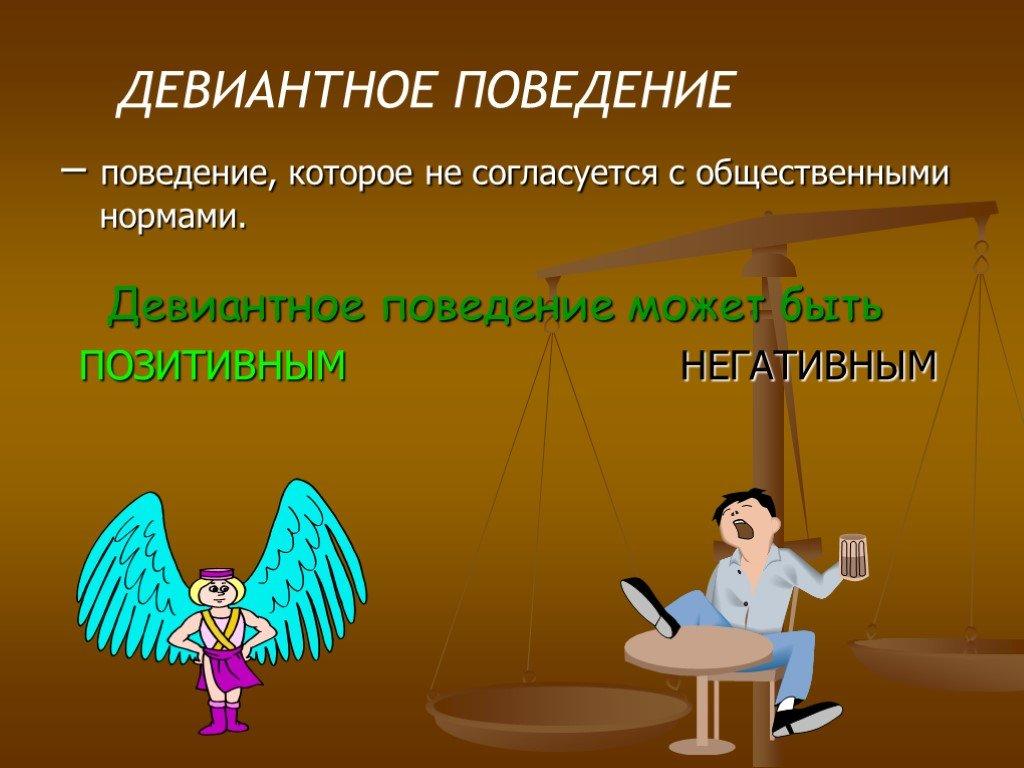 Что такое «девиантное поведение»: 7 главных признаков