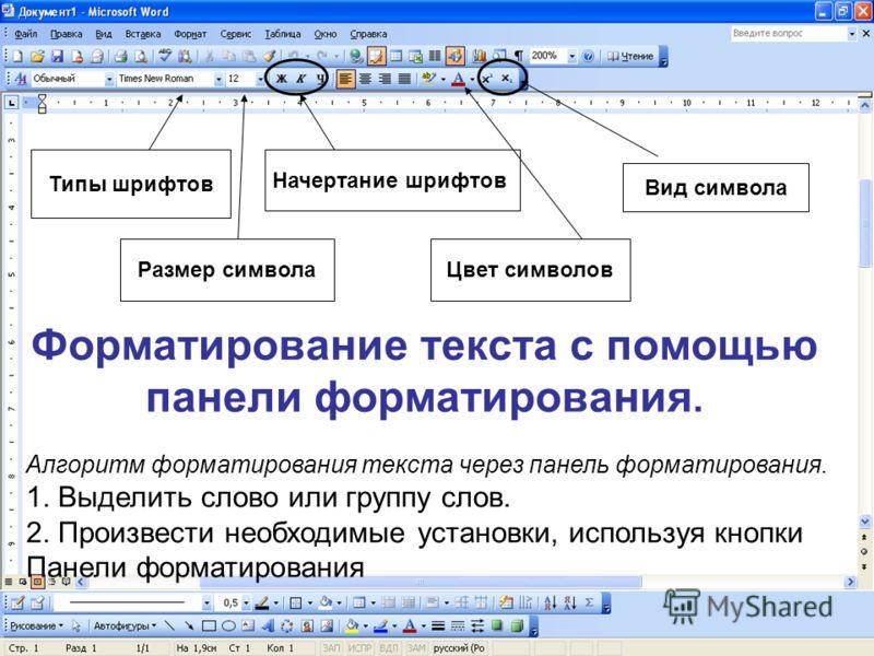 """Форматирование текста в word - блог """"твой компьютер"""""""