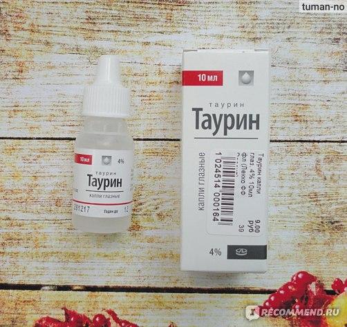 Таурин: польза и вред, что это за вещество, в каких продуктах содержится