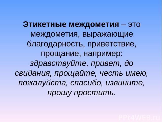 Значение слова «привет» в 10 онлайн словарях даль, ожегов, ефремова и др. - glosum.ru