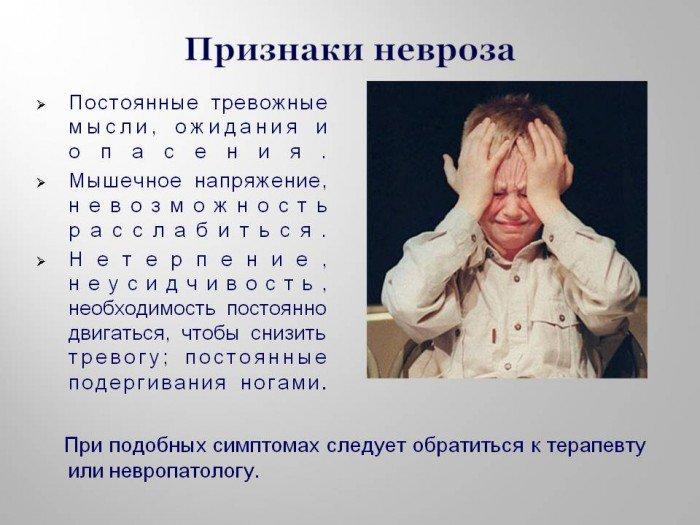 Невроз — википедия с видео // wiki 2