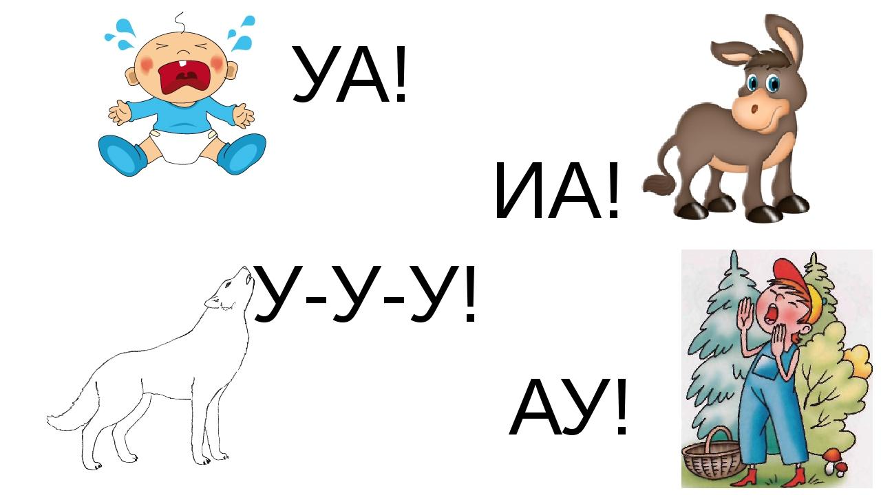 Ау-у! — википедия. что такое ау-у!