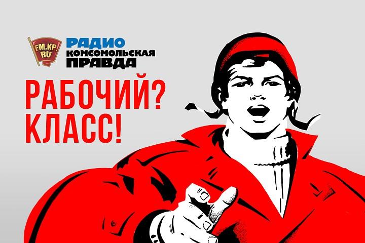 Рабочий класс в современной россии