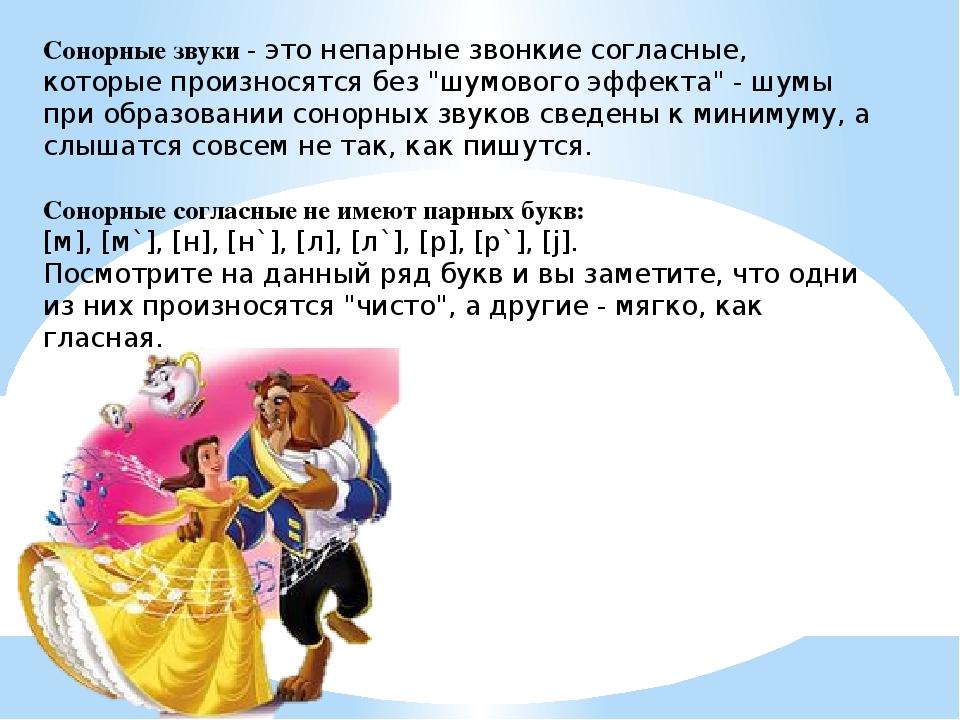 Что такое сонорные звуки: определение и примеры. сонорные звуки в русском языке :: syl.ru