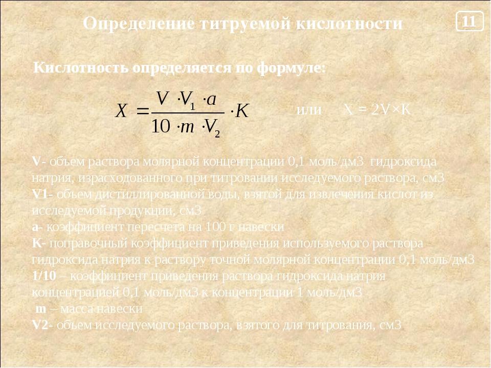 Часто задаваемые вопросы о титровании и определение титрования— молярное уравнение, кривая титрования, расчеты и т. д.