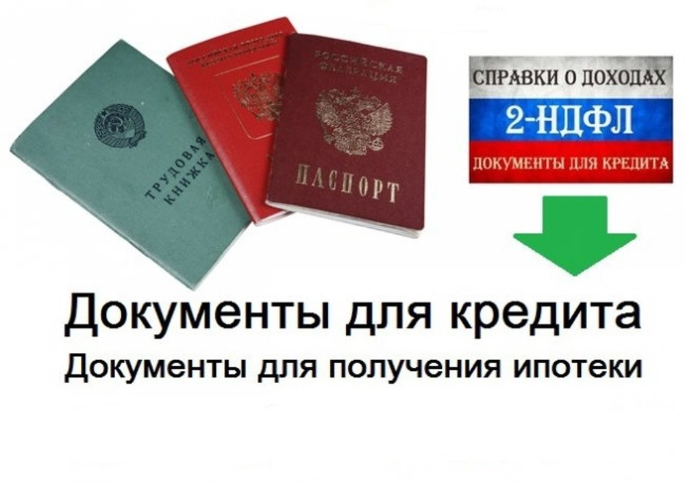 Кредит: что это такое, как правильно оформить | викикредит.ру