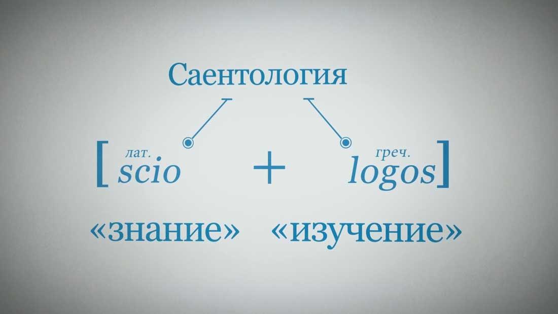 Суть саентологии в кратце: основные цели, принципы, теория – что это простыми словами