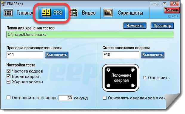 Fraps - скачать бесплатно русскую версию с кряком