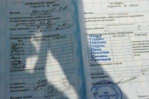 Лицензия на рыбалку - fishing license - qwe.wiki