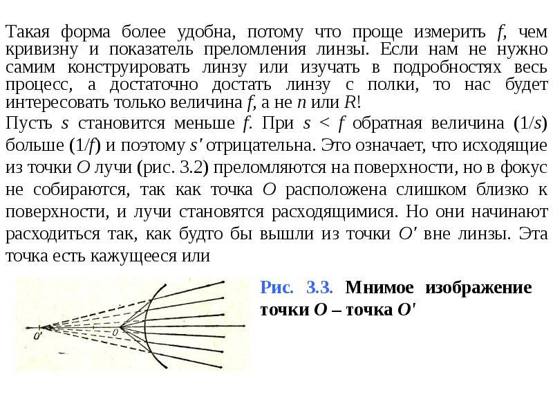 Кривизна линз: как выбрать, определить радиус, узнать bs, можно ли подобрать контактную оптику для глаз самому