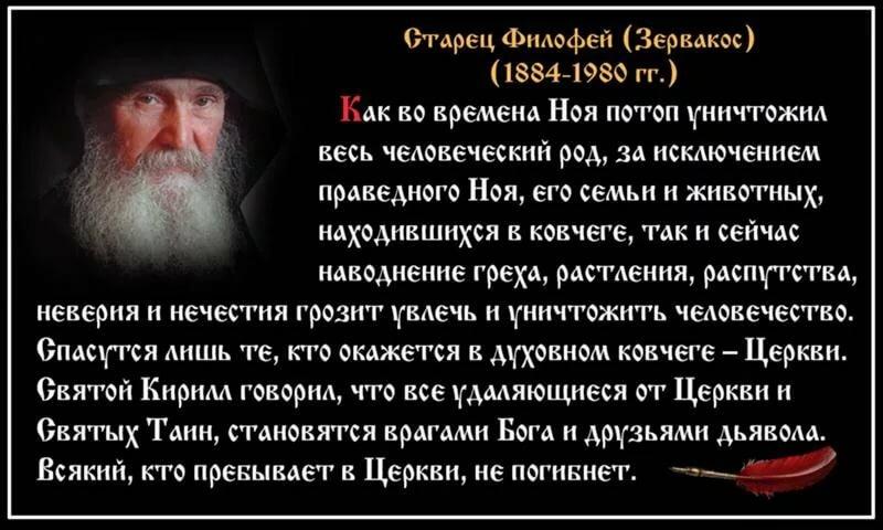 Чистилище в православии: определение и значение, отношение церкви и мнение священников