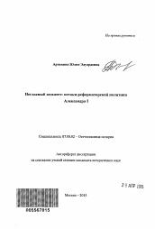 Негласный комитет при александре 1 – деятельность, реформы, состав, роль создания в истории