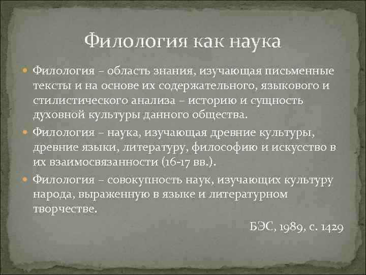 Филолог – что это за профессия: какие предметы нужно сдавать на филфаке и кем еще могут работать филологи | tvercult.ru