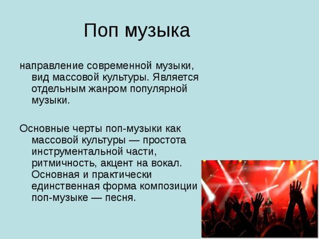 Список музыкальных жанров, направлений и стилей