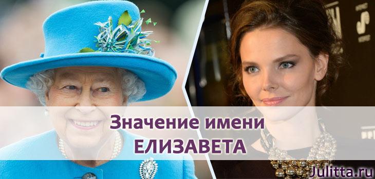 Что означает имя елизавета: происхождение и судьба для девочки - nameorigin.ru