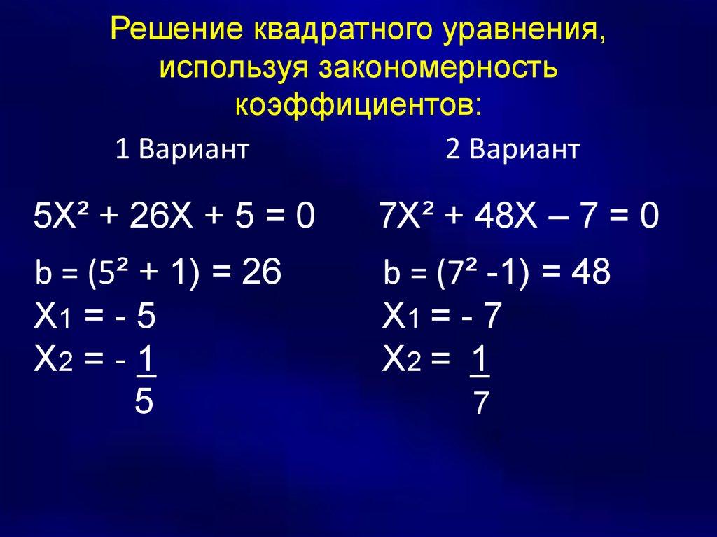 Квадратные уравнения. дискриминант. решение, примеры.