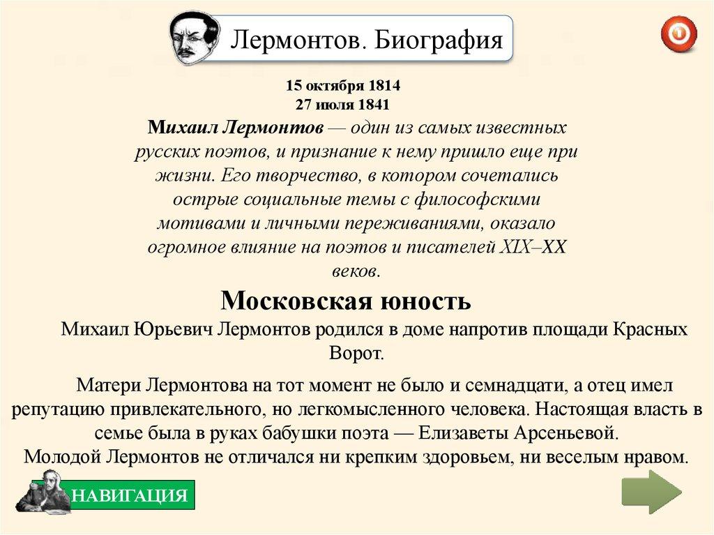 Мцыри — википедия