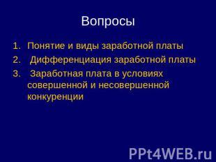 Рынок труда — российская газета