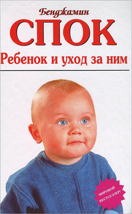 Степанов cергей  | бенджамин спок (1903 - 1998) | журнал «школьный психолог» № 8/2003