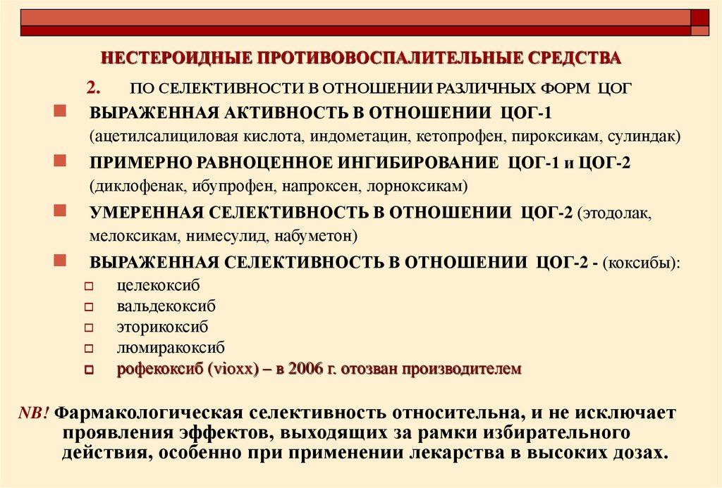 Нестероидные противовоспалительные препараты — википедия. что такое нестероидные противовоспалительные препараты