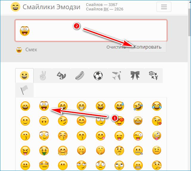 Что такое эмодзи (emoji) - простой ответ что это значит, смайлики