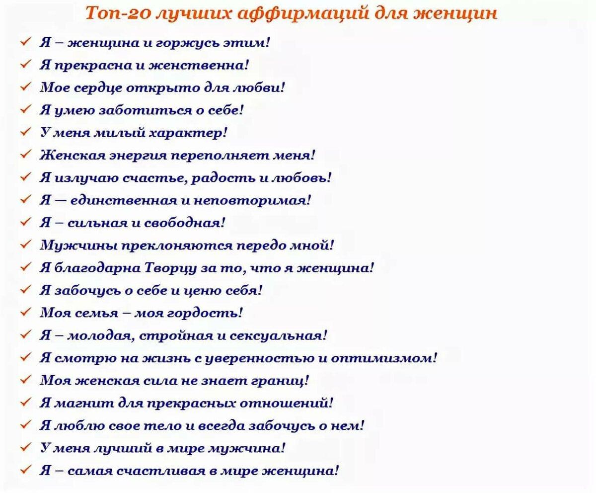 Аффирмация – что это такое простыми словами и как она работает: примеры и 7 правил составления