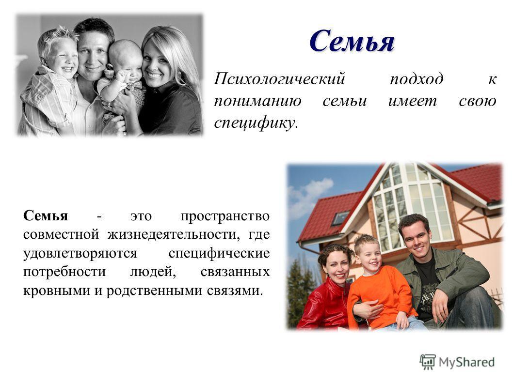 Семья – это таинство рая | православие и мир