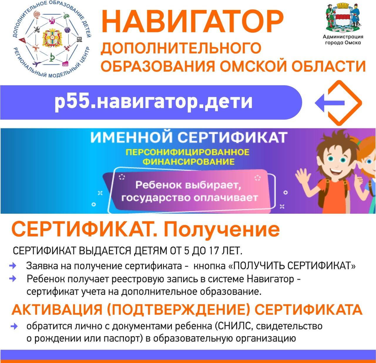 Навигатор дополнительного образования для детей — сертификат на оплату кружков и секций ?