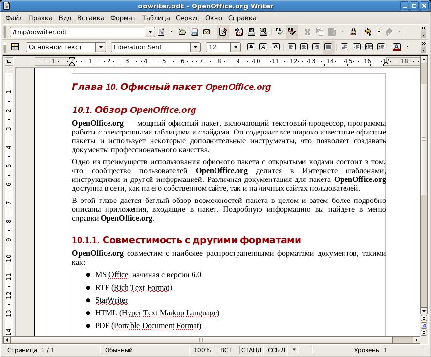 Что такое текстовый процессор? текстовой процессор microsoft word