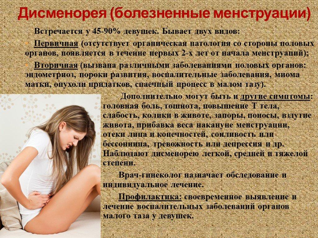 Причины появления дисменореи у женщин, способы лечения