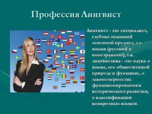 Лингвистика – что это за профессия: какие существуют направления и чем занимаются лингвисты