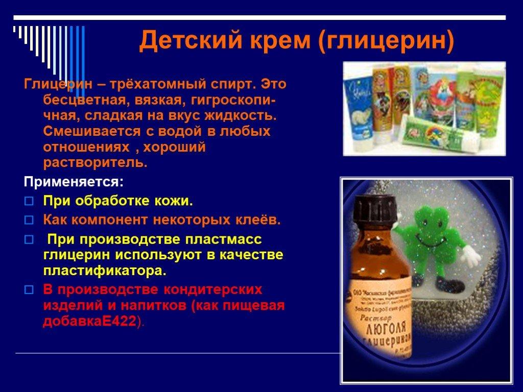 Польза и вред глицерина для лица и волос, маски в домашних условиях, отзывы | zaslonovgrad.ru