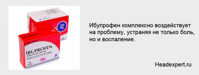 От чего помогают таблетки ибупрофен: инструкция по применению