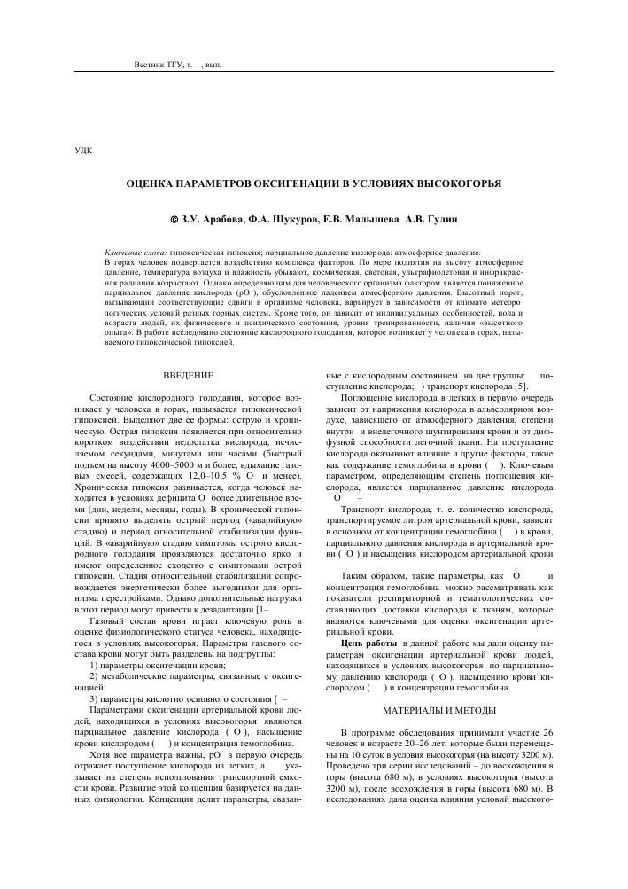 Парциальное давление — википедия