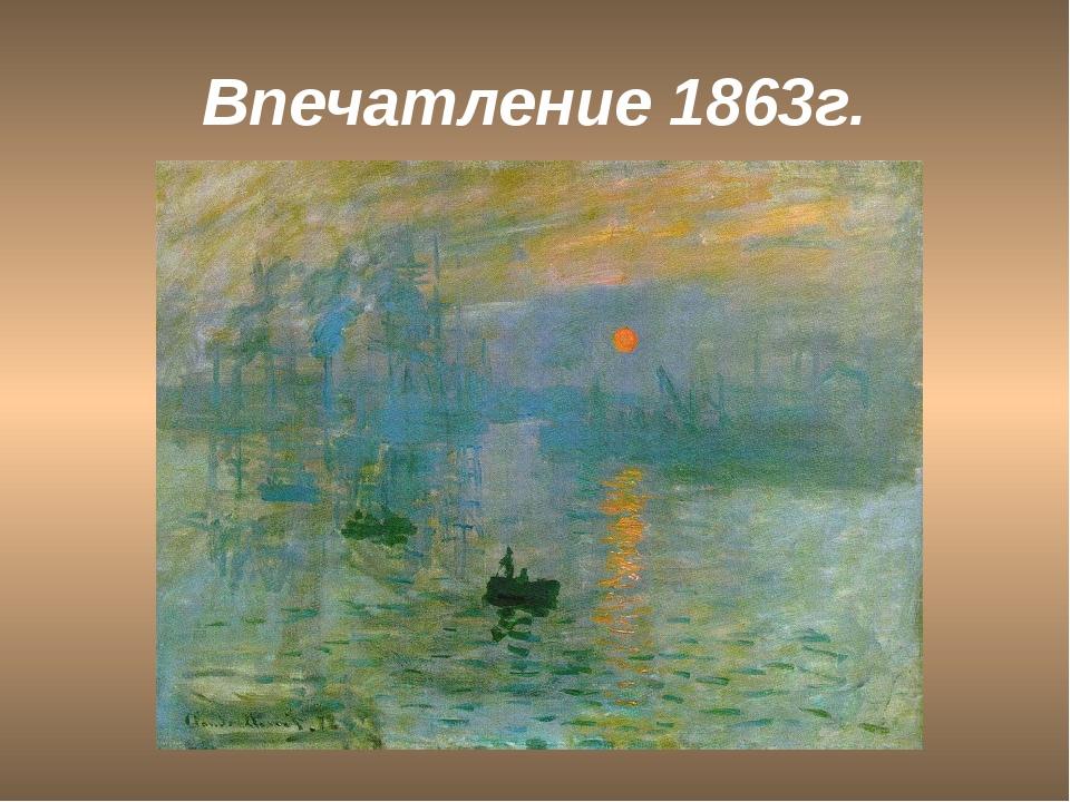 Импрессионизм в живописи, литературе, музыке и фотографии