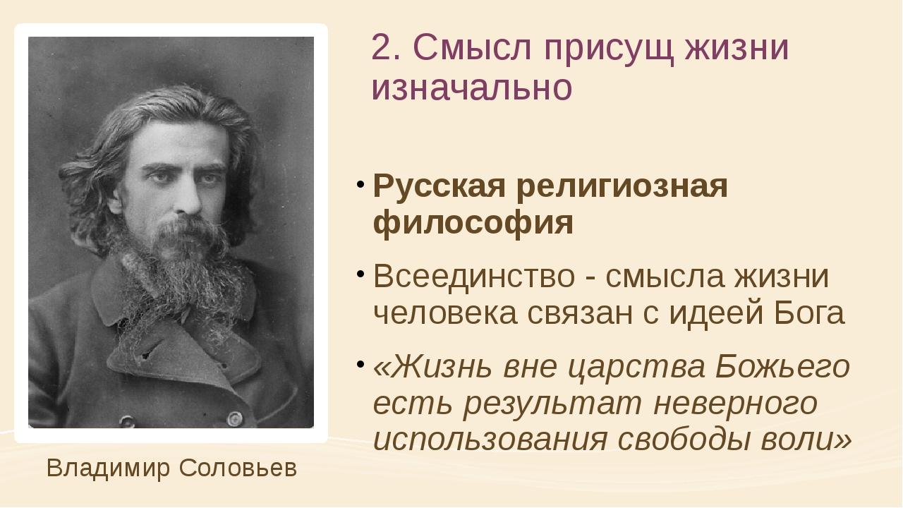 Что такое жизнь с точки зрения философии. понятие жизнь и смерть. смысл жизни с точки зрения философии