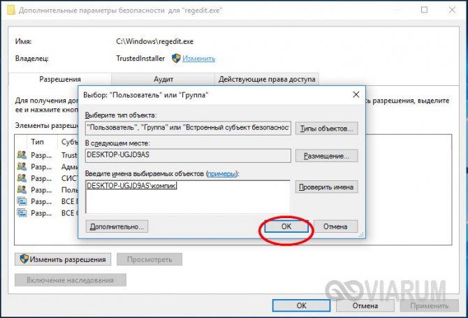Trustedinstaller.exe устранение неполадок и загрузка - winpcware