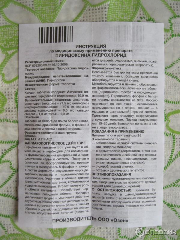 Пиридоксина гидрохлорид: инструкция по применению, аналоги