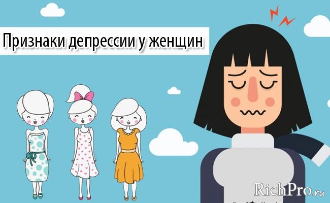 Послеродовая депрессия: основные симптомы и лечение