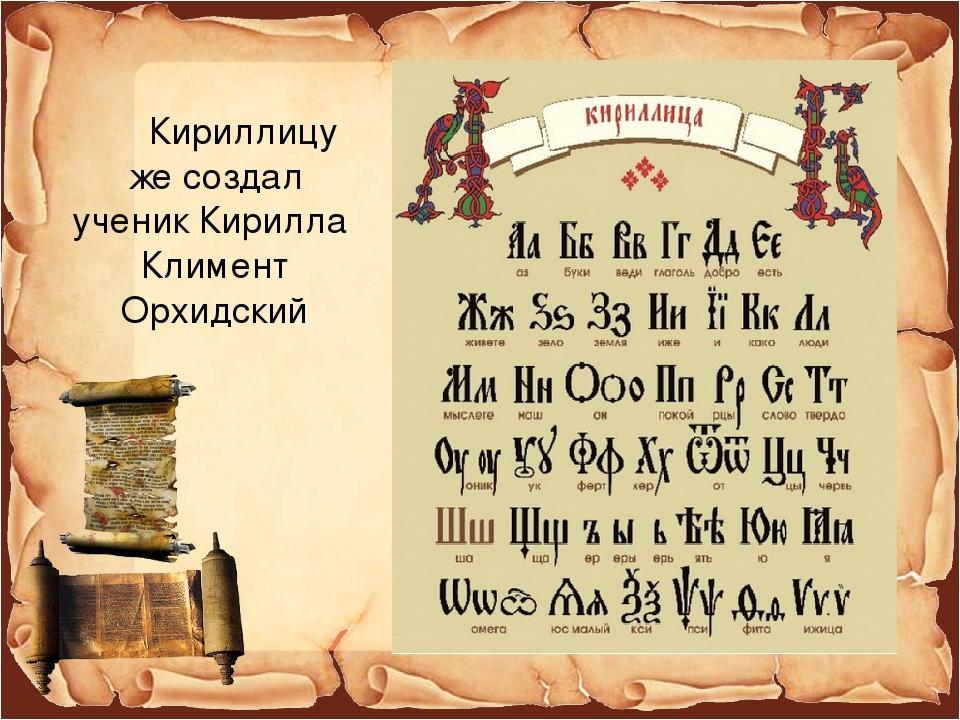 Кириллица — википедия. что такое кириллица