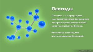 Пептиды - что это такое? виды, побочные эффекты, применение в косметологии, косметика на основе препарата