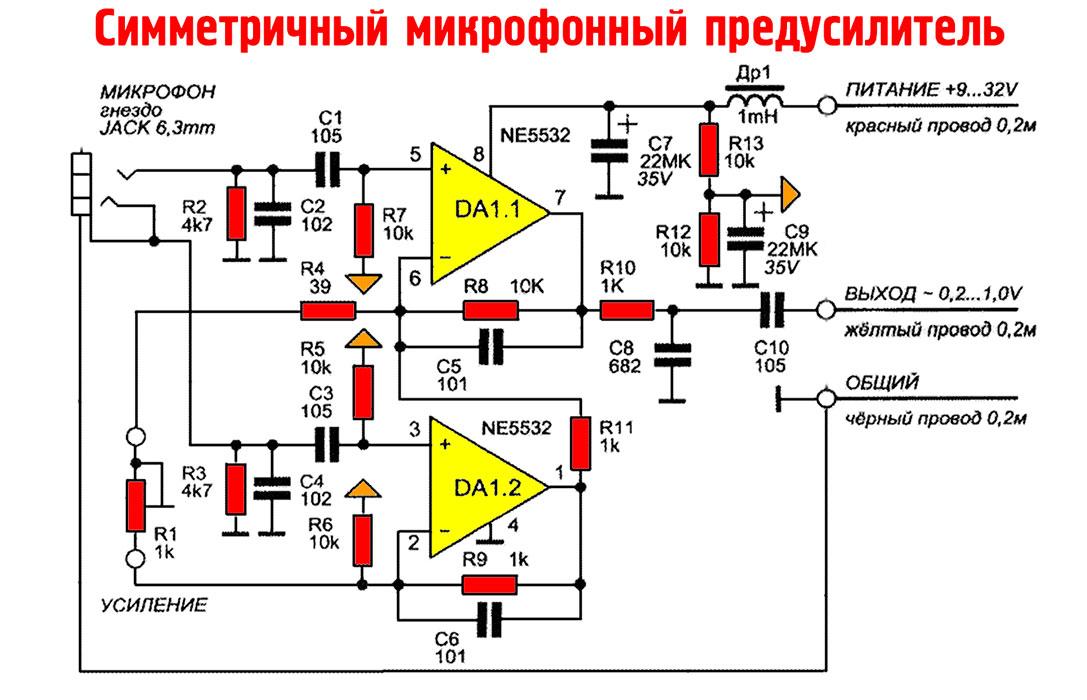 ✅ как подключить конденсаторный микрофон с фантомным питанием - tksilver.ru