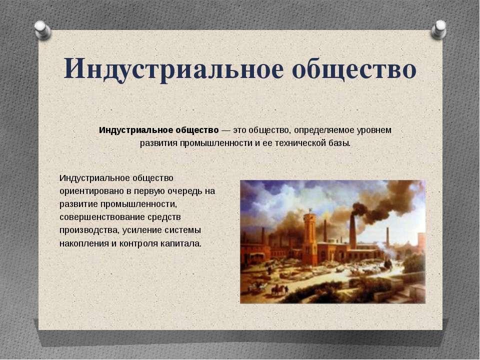 Что такое индустриальное общество: характеристика кратко