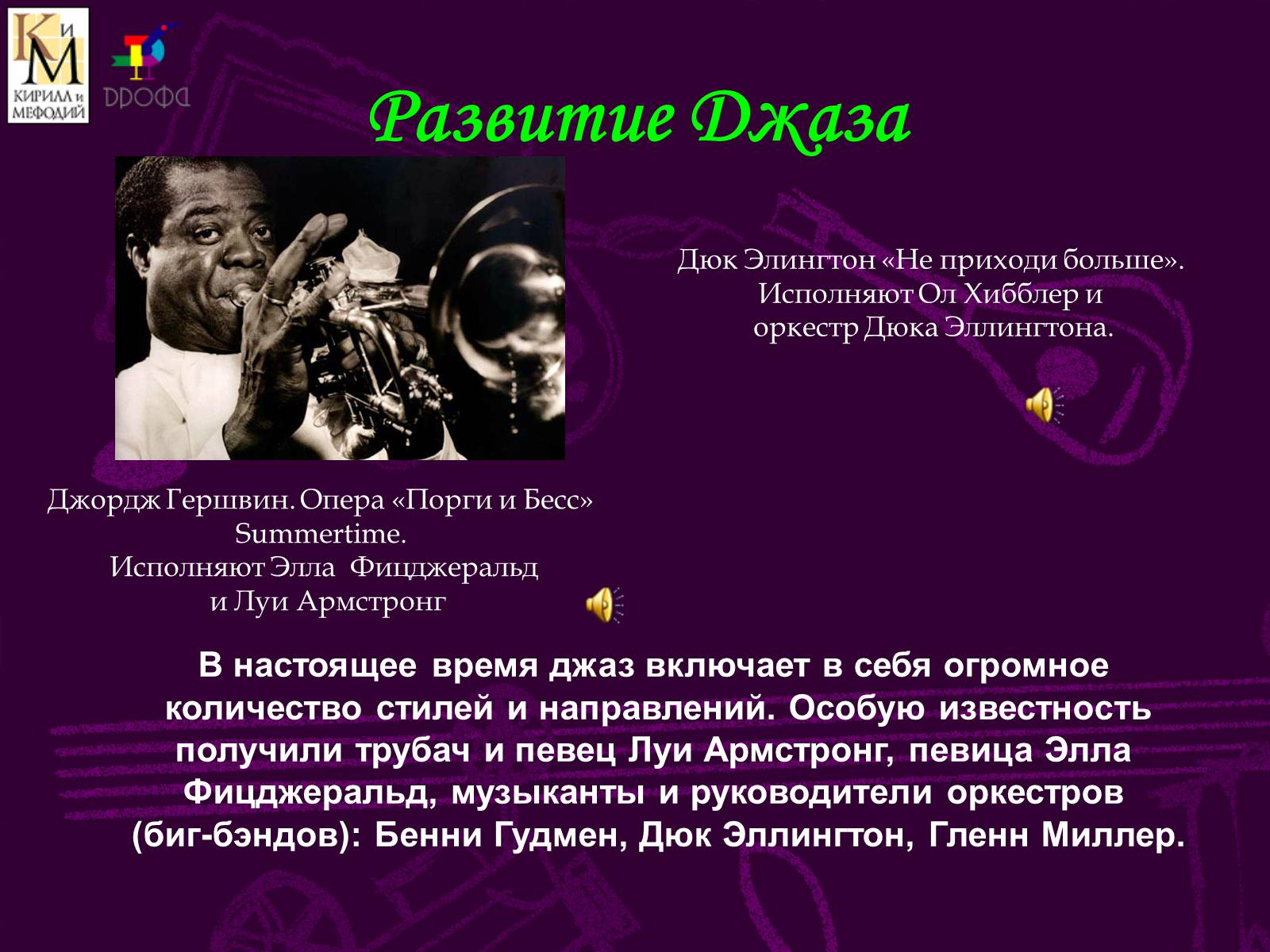 Джаз: что такое (определение), история появления, родина джаза. известные представители музыкального направления