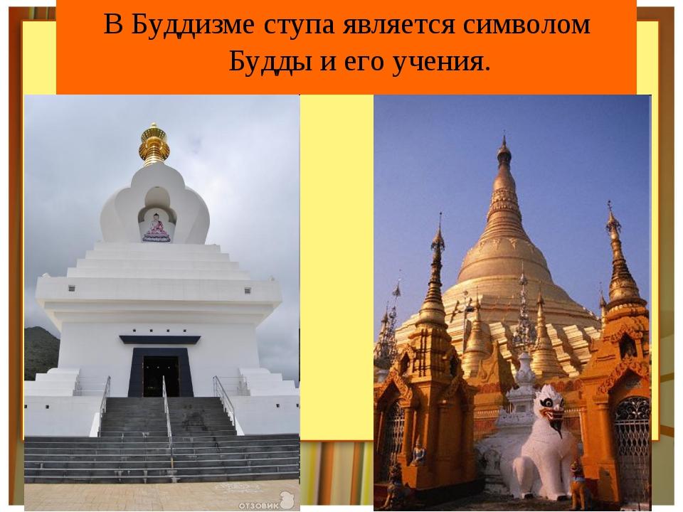 Буддийская ступа: названия, культовое значение. культура буддизма